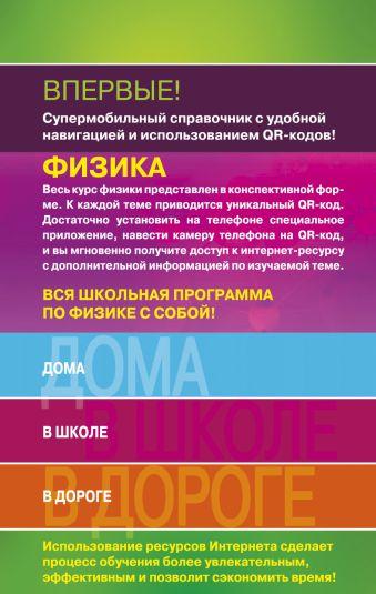 Физика (СМС) О. Бальва