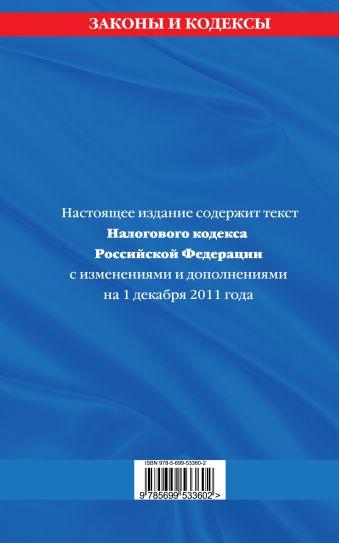Налоговый кодекс Российской Федерации. Части первая и вторая : текст с изм. и доп. на 1 декабря 2011 г.