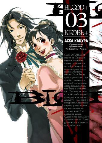 Blood+. Книга 3 Кацура А.