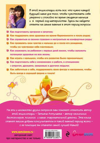 Мать и дитя. Энциклопедия гармоничной беременности и счастливого материнства Татьяна Аптулаева