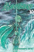 Яги Н. - Клеймор. Книга 10. Северная война' обложка книги