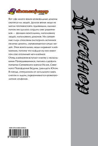 Клеймор. Книга 10. Северная война Яги Н.