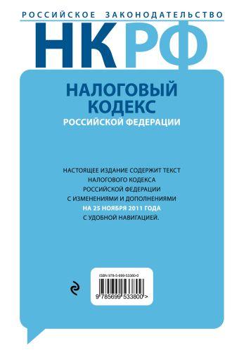 Налоговый кодекс Российской Федерации. Части первая и вторая : текст с изм. и доп. на 25 ноября 2011 г.