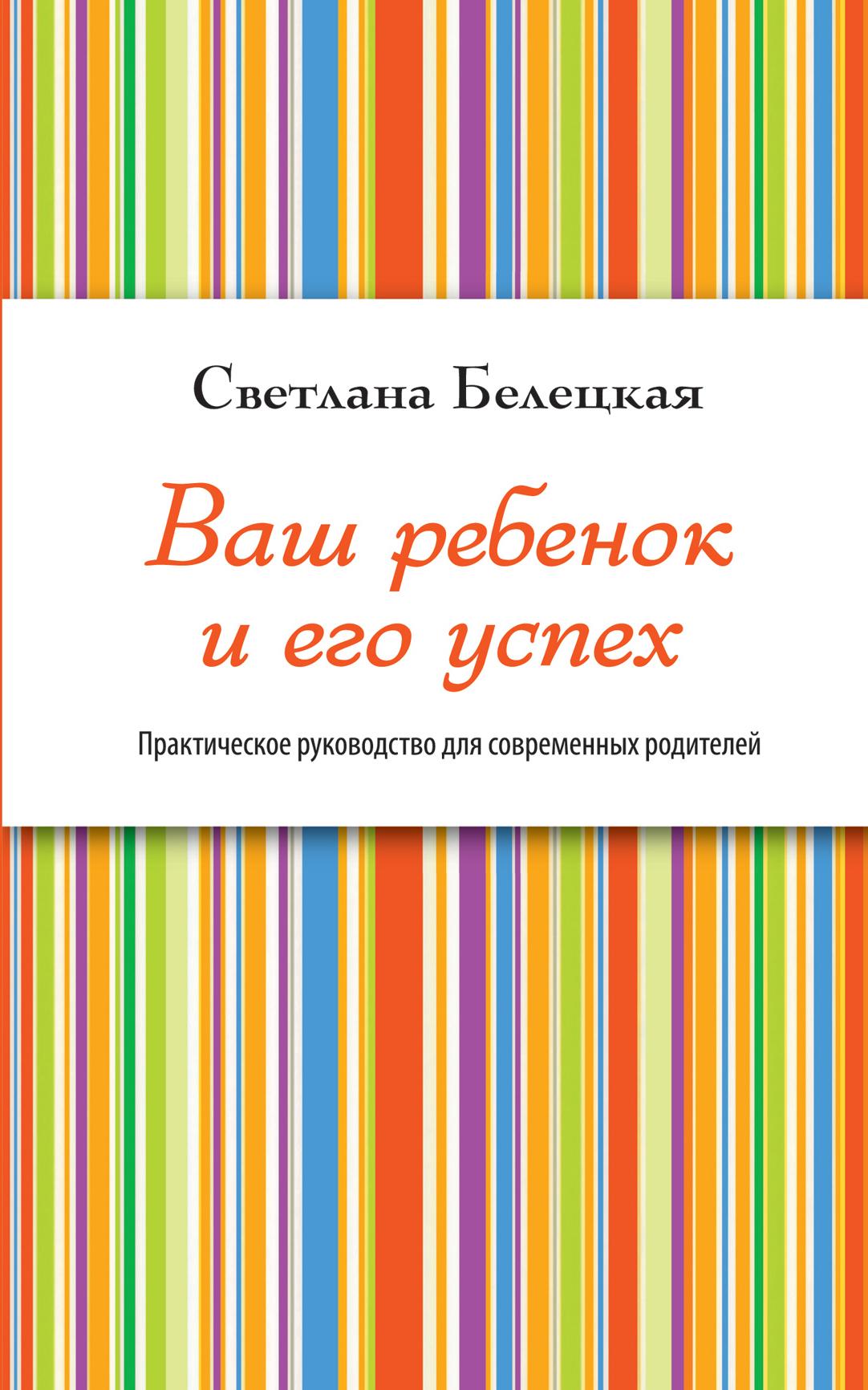 Ваш ребенок и его успех от book24.ru