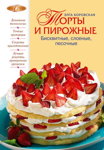 Торты и пирожные Боровская Э.