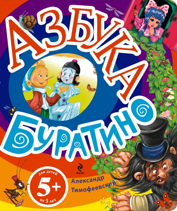 5+ Азбука Буратино Тимофеевский А.П.