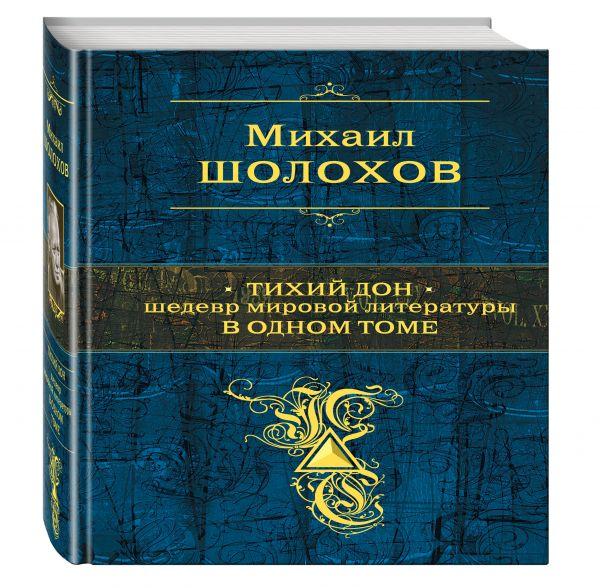 Тихий Дон. Шедевр мировой литературы в одном томе Шолохов М.А.