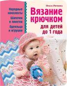 Литвина О.С. - Вязание крючком для детей до 1 года' обложка книги