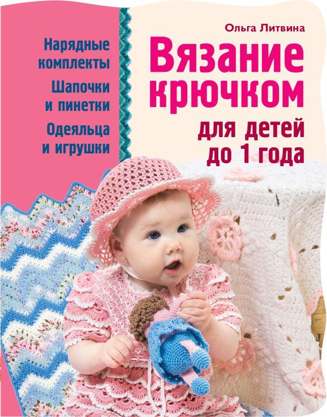 Литвина О.С. - Вязание крючком для детей до 1 года обложка книги