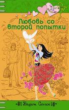 Селин В. - Любовь со второй попытки' обложка книги