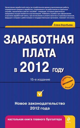 Заработная плата в 2012 году Воробьева Е.В.