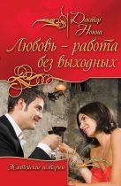 Доктор Нонна - Любовь - работа без выходных' обложка книги