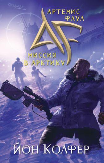 Колфер Й. - Артемис Фаул. Миссия в Арктику обложка книги