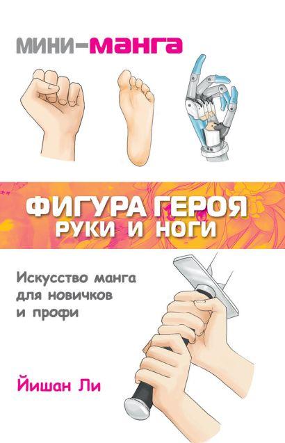 Мини-манга: фигура героя. Руки и ноги - фото 1