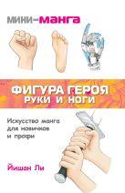 Ли Й. - Мини-манга: фигура героя. Руки и ноги' обложка книги