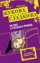 Жукова-Гладкова М. - На шее у русского принца' обложка книги