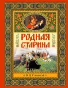 Сиповский В.Д. - 9+ Родная старина' обложка книги