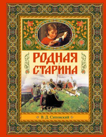 9+ Родная старина Сиповский В.Д.