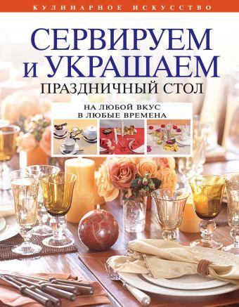 Сервируем и украшаем праздничный стол