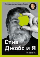 Возняк С., Смит Д. - Стив Джобс и я: подлинная история Apple' обложка книги