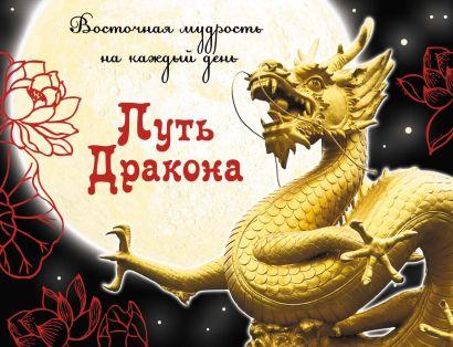 Путь Дракона: восточная мудрость на каждый день - фото 1
