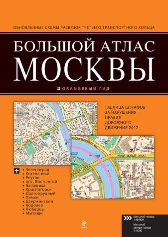 Деев С.В. - Большой атлас Москвы обложка книги