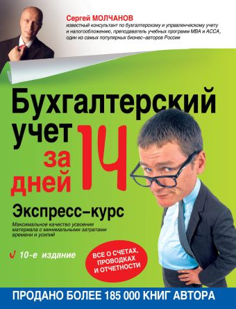 Бухгалтерский учет за 14 дней. Экспресс-курс. 10-е изд. Молчанов С.С.
