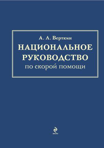 Национальное руководство по скорой помощи проф. А. Л. Верткин