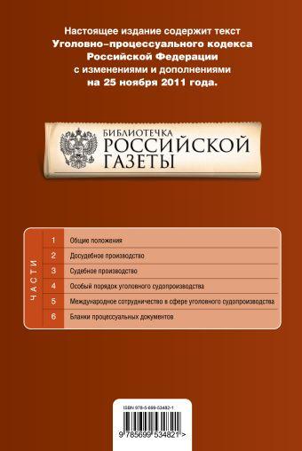 Уголовно-процессуальный кодекс Российской Федерации : текст с изм. и доп. на 25 ноября 2011 г.