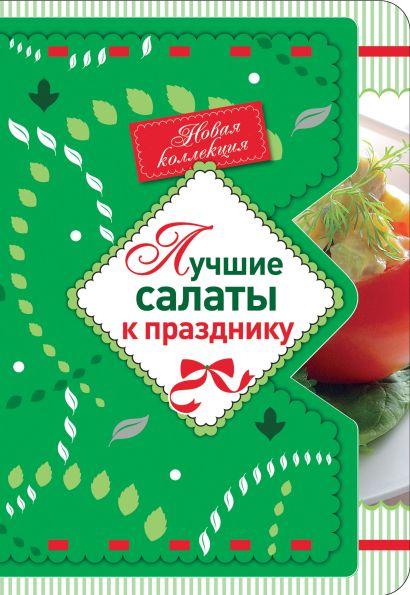 Лучшие салаты к празднику - фото 1