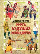 Митяев А.В. - Книга будущих командиров' обложка книги