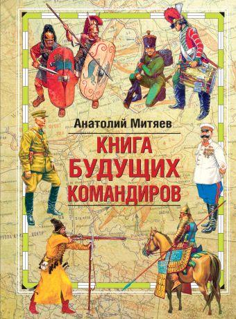 Книга будущих командиров Митяев А.В.