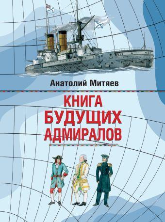 Книга будущих адмиралов Митяев А.В.