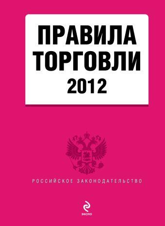 Правила торговли 2012