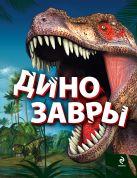 Малютин А.О. - Динозавры' обложка книги