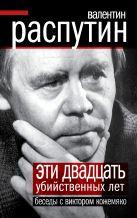 Распутин В.Г., Кожемяко В.С. - Эти 20 убийственных лет' обложка книги