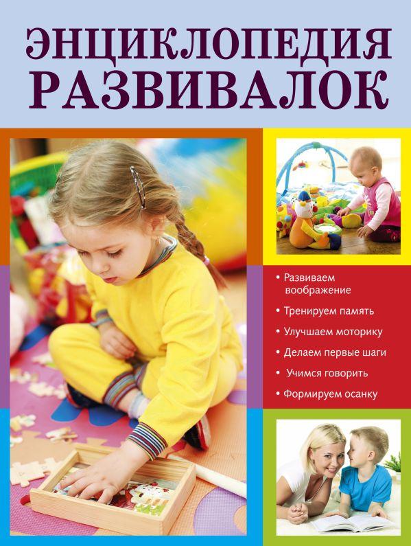 Энциклопедия развивалок (ПП оформление 2)