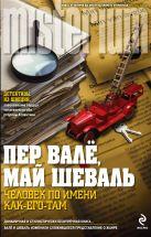 Валё П., Шеваль М. - Человек по имени Как-его-там' обложка книги