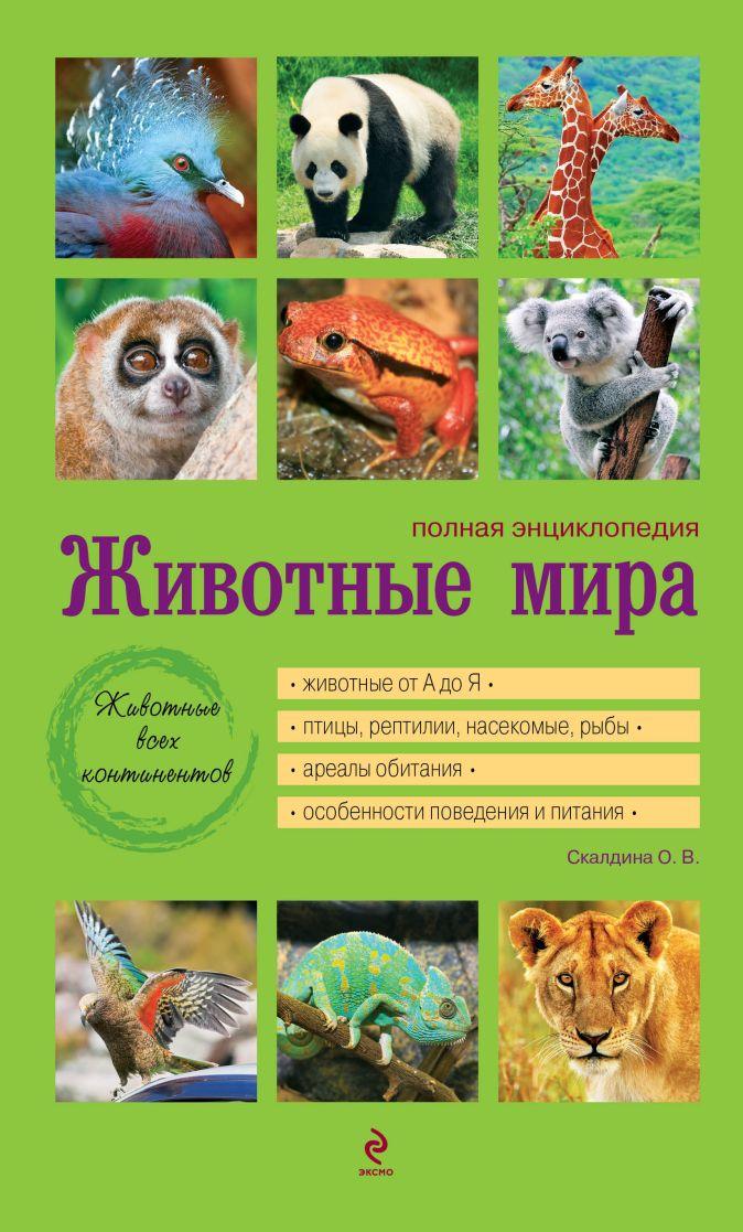 Скалдина О.В. - Животные мира. Полная энциклопедия [зеленая] обложка книги