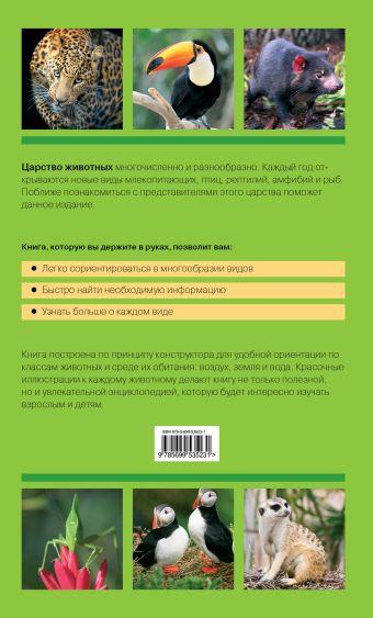 Животные мира. Полная энциклопедия [зеленая] Скалдина О.В.