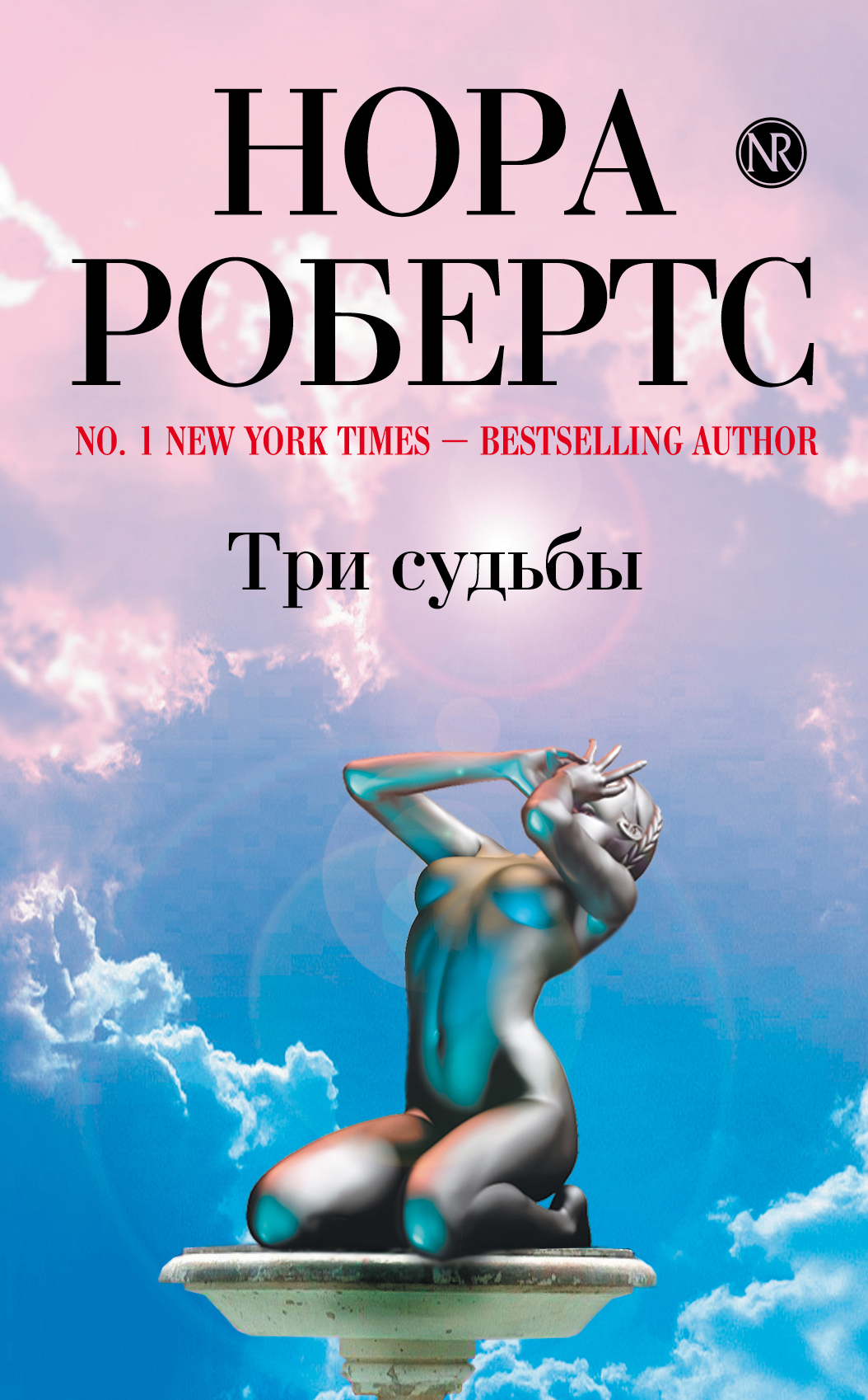Робертс Н. Три судьбы статуэтки