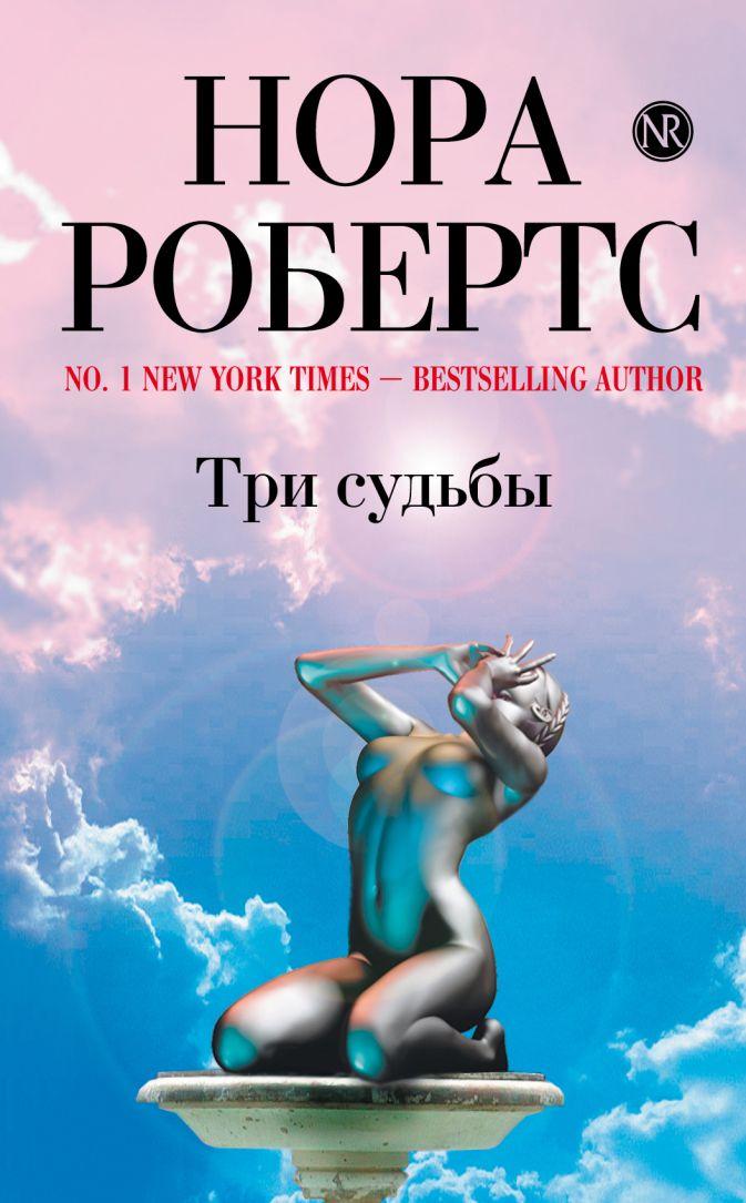 Робертс Н. - Три судьбы обложка книги