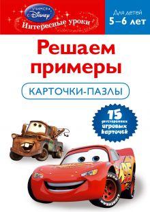 Решаем примеры: для детей 5-6 лет (Cars)