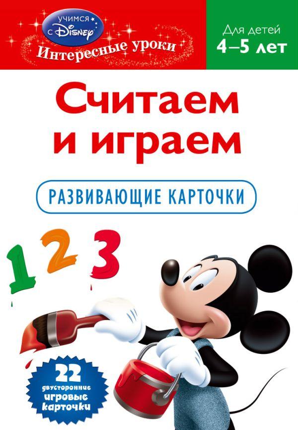 Считаем и играем: для детей 4-5 лет (Mickey Mouse Clubhouse)