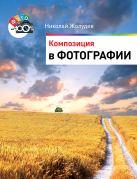 Жолудев Н.К. - Композиция в фотографии' обложка книги