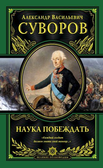 Суворов А. - Наука побеждать обложка книги