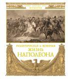 Жомини А.-А. - Политическая и военная жизнь Наполеона. Сочинение генерал-адъютанта барона Жомини' обложка книги