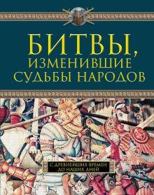 История военного искусства