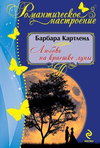 Любовь на краешке луны Картленд Б.
