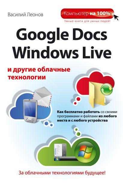 Google Docs, Windows Live и другие облачные технологии - фото 1